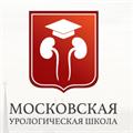 IV Московская Урологическая Школа