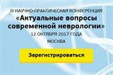 Научно-практическая конференция «Актуальные вопросы современной неврологии»