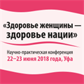 Научно-практическая конференция «Здоровье женщины - здоровье нации»
