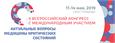 Итоги II Всероссийского Конгресса «Актуальные вопросы медицины критических состояний»
