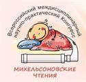 IX Всероссийский междисциплинарный научно-практический Конгресс с международным участием «Педиатрическая анестезиология и интенсивная терапия. V Михельсоновские чтения»