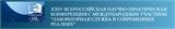 XXIV Всероссийская научно-практическая конференция с международным участием «Лабораторная служба в современных реалиях»