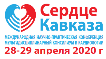 III Международная научно-практическая конференция: «Сердце Кавказа» - мультидисциплинарный консилиум в кардиологии»