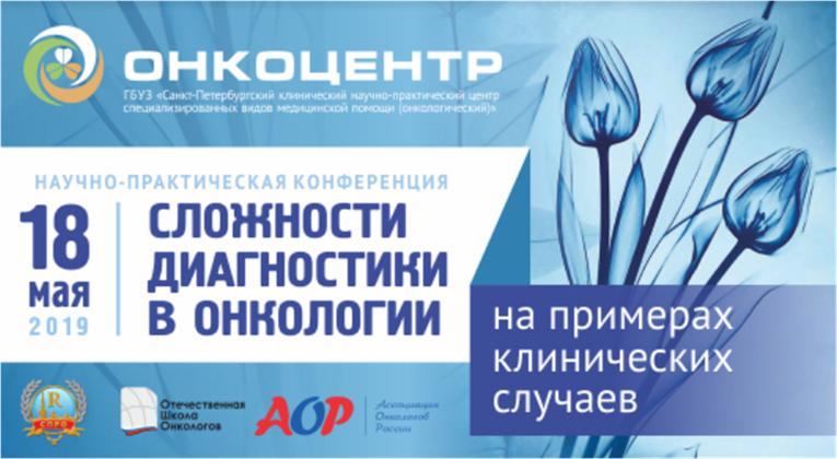 Научно-практическая конференция «Сложности диагностики в онкологии на примерах клинических случаев»