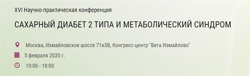 XVI Научно-практическая конференция «Сахарный диабет 2 типа и метаболический синдром»