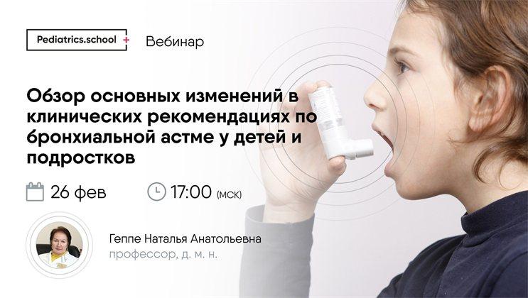 """Вебинар """"Обзор основных изменений в клинических рекомендациях по бронхиальной астме у детей и подростков"""""""