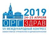 """VII Международный конгресс """"Оргздрав-2019. Эффективное управление в здравоохранении"""""""