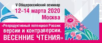V Общероссийский семинар «Репродуктивный потенциал России: версии и контраверсии. Весенние чтения»