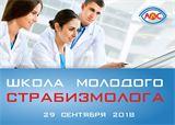 II Конференция Школы молодого страбизмолога