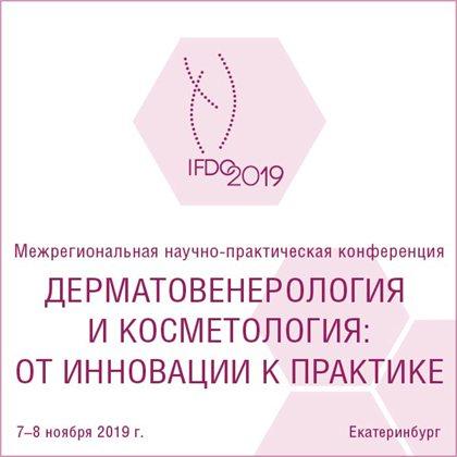 Научно-практическая конференция «Дерматовенерология и косметология: от инноваций к практике»
