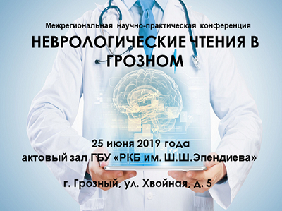 II Межрегиональная Северо-Кавказская неврологическая конференция «Неврологические Чтения в Грозном»
