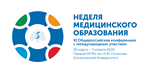 XI Общероссийская конференция с международным участием «Неделя медицинского образования – 2020»
