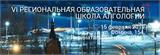 6 Региональная Образовательная Школа Алгологии в России «Интервенционные методы диагностики и лечения болевых синдромов»