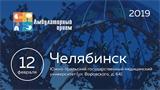 Региональная научная сессия «Амбулаторный прием»
