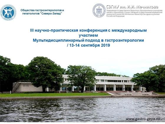 III Межрегиональная научно-практическая конференция с международным участием «Мультидисциплинарный подход в гастроэнтерологии»