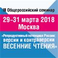 III Общероссийский семинар «Репродуктивный потенциал России: версии и контраверсии. Весенние чтения»