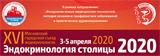 XVI Московский городской съезд эндокринологов «Эндокринология столицы – 2020»