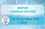Четвертый межрегиональный форум руководителей ЛПУ онкологического профиля