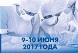 VIII международной конференции «Послеоперационные и рецидивные грыжи»