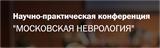 XVII отчетная городская научно-практическая конференция «Московская неврология»