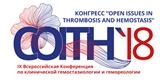 Объединенный Конгресс «Congress on Open Issues in Thrombosis and Hemostasis» совместно с 9-й Всероссийской Конференцией по клинической гемостазиологии и гемореологии»