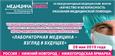 IX Межрегиональная научно-практическая конференция  «Лабораторная медицина - взгляд в будущее»
