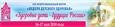 VIII Межрегиональный форум «Здоровые дети – будущее России»