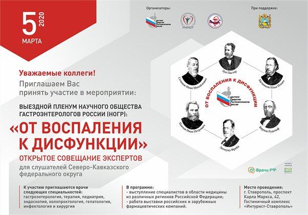 Выездной пленум Научного общества гастроэнтерологов России (НОГР): «От воспаления к дисфункции»