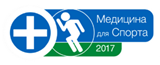 VII Всероссийский конгресс с международным участием «Медицина для спорта 2017»