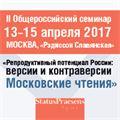 II Общероссийский семинар «Репродуктивный потенциал России: версии и контраверсии. Московские чтения»