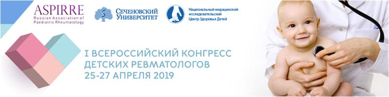 Первый Всероссийский Конгресс детских ревматологов с международным участием