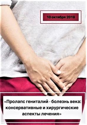 Научно-практическая конференция «Пролапс гениталий  -  болезнь века: консервативные и хирургические аспекты лечения»