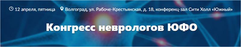 Конгресс неврологов ЮФО