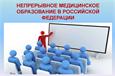 Непрерывное медицинское образование: инструкция по применению