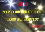 """VII-й Всероссийский Конгресс """"Право на лекарство"""""""