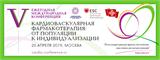 V Юбилейная международная конференция «Кардиоваскулярная фармакотерапия»