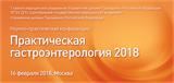 Ежегодная научно-практическая конференция «Практическая гастроэнтерология 2018»