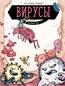 Комикс «Вирусы»: о прививках и эпидемиях с юмором и в картинках