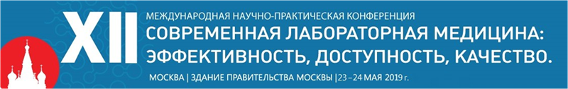 XII Международная научно-практическая конференция «Современная лабораторная медицина: эффективность, доступность, качество»