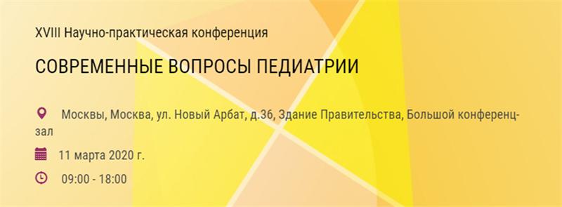 XVIII Научно-практическая конференция «Современные вопросы педиатрии»
