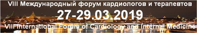 VIII Международный Форум кардиологов и терапевтов