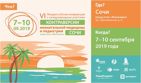 VI Общероссийская конференция «Контраверсии неонатальной медицины  и педиатрии»