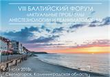 VIII Балтийский Форум  «Актуальные проблемы анестезиологии и реаниматологии»