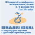 IV Общероссийская конференция с международным участием «Перинатальная медицина: от прегравидарной подготовки к здоровому материнству и детству»