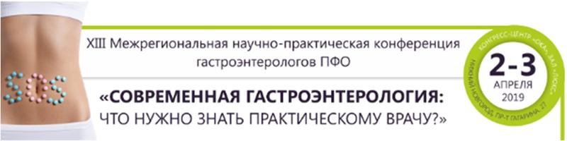XIII Межрегиональная научно-практическая конференция гастроэнтерологов ПФО «Современная гастроэнтерология: что нужно знать практическому врачу?»