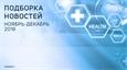 Therapeutic-дайджест: интересные материалы за ноябрь-декабрь 2018 года
