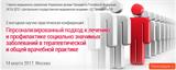 """Научно-практическая конференция """"Персонализированный подход к лечению и профилактике социально значимых заболеваний в терапевтической и общей врачебной практике"""""""