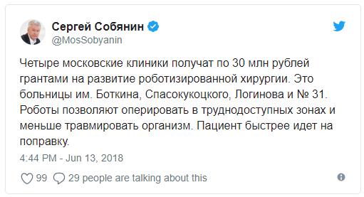 Четыре московские больницы получат по 30 млн рублей на роботизацию хирургии [2]