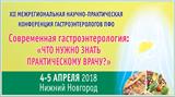 XII Межрегиональная научно-практическая конференция гастроэнтерологов ПФО «Современная гастроэнтерология: что нужно знать практическому врачу?»
