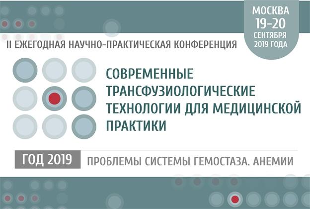 II Ежегодная научно-практическая конференция  «Современные трансфузиологические технологии для медицинской практики. Год 2019: проблемы системы гемостаза. Анемии»